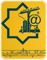 بیانیه حزب الله سایبر