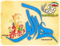 پیامک و اس ام اس ولادت حضرت علی اکبر علیه السلام