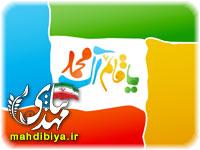 قائم آل محمد (ص)